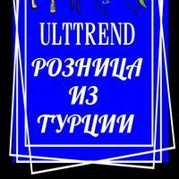 РОЗНИЦА - ТУРЦИЯ ULTTREND