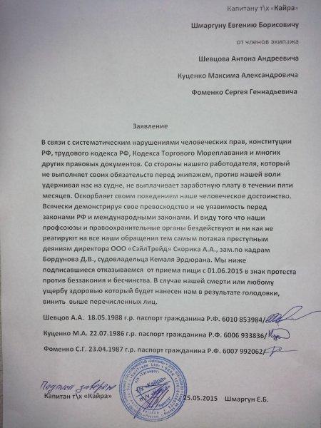 Моряки российского судна «Кайра», приписанного к Таганрогскому порту, объявили голодовку