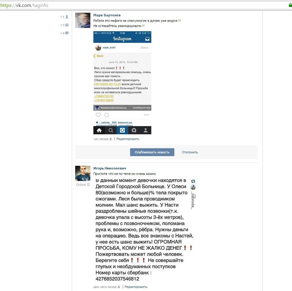 В Таганроге молодежь организовала сбор средств для пострадавших от удара током школьниц