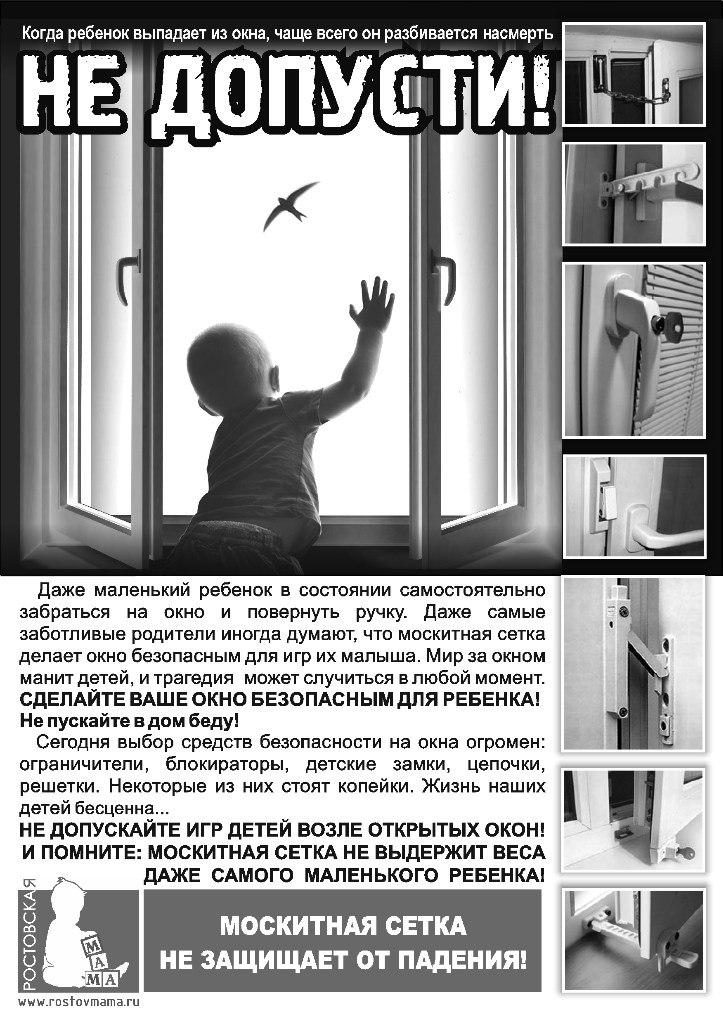 В день России в Таганроге двое детей выпали из окон через москитные сетки