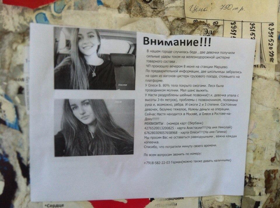 В Таганроге продолжается сбор средств на лечение девушек, пострадавших удара током и падения с цистерны