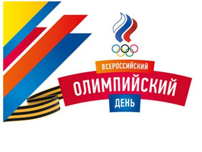 Спорткомитет Таганрога подготовил мероприятия к Всероссийскому Олимпийскому дню