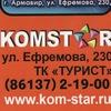 Komstar - магазин компьютерной техники (Армавир)