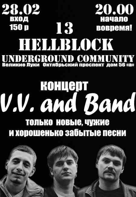 Афиша Великие Луки 28/02 - V.V and Band in Hellblock13