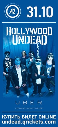Hollywood Undead * 31.10 * А2 . МИР * 18+