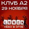 Lumen | 29.11 | А2 . МИР | 18+