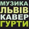 Музика на весілля Львів, Кавер група Львів