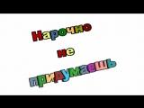 9.1. Нарочно не придумаешь- тормоза придумал трус!