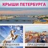 Свидания и праздники на Крышах Петербурга