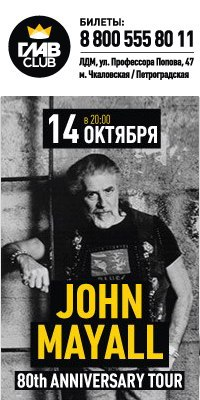 14.10 - John Mayall. 80th Anniversary Tour