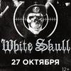 27 октября - White Skull @ Москва, «ТеатрЪ»