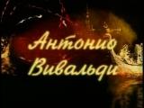 Сказки старого пианино. Антонио Вивальди (2007)