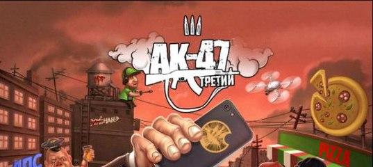 Ак-47 третий альбом