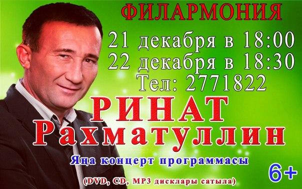 Душевная - Ринат Рахматуллин mgm mpg - YouTube