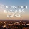 Подслушано школы #5 Брянск