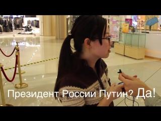 Спроси китайца: Что китайцы знают о России и что думают о Путине? опрос, блог о Китае
