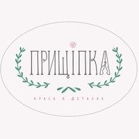 Прищіпка Краса-В-Деталях
