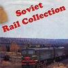 Советская железнодорожная коллекция