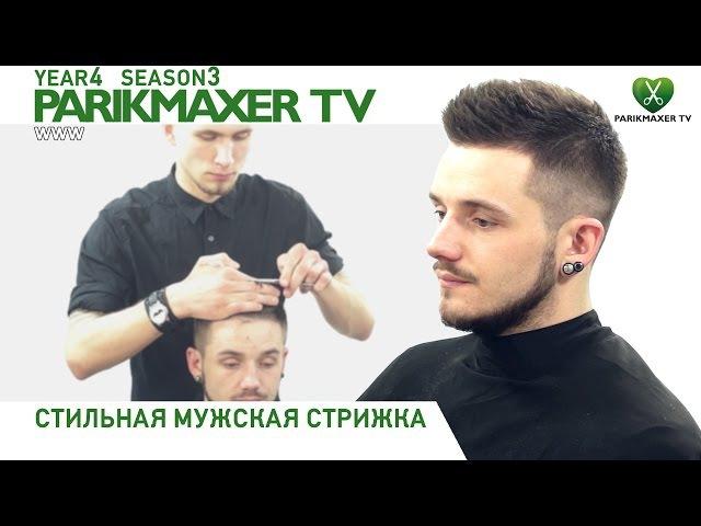 Стильная мужская стрижка. Stylish men's haircut. Парикмахер тв.