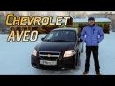 Знакомство с Chevrolet Aveo 1.4. Яковлев Миша