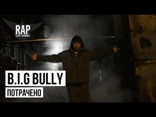 B.I.G BULLY - Потрачено (Рэп клипы 2014)