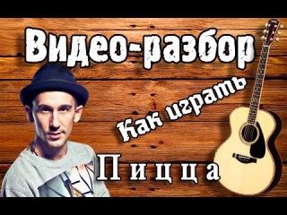 Как играть на гитаре Пицца Фары разбор, урок для начинающих Без БАРРЭ, песня под гитару