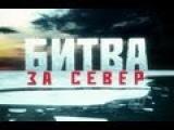 Битва за Север. Фильм 1.