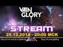 VainGlory лига GLAFI запись стрима 25.12.2014