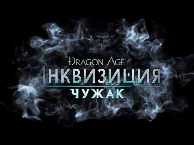 DRAGON AGE™: ИНКВИЗИЦИЯ - Чужак - Официальное видео