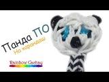 Панда По (Panda Po). Как сплести панду По из мультфильма Кунг-фу панда! cachay.video