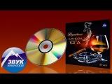 Музыкальный сборник - Душевный шансон Юга (часть 2)