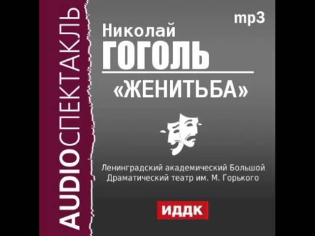 2000493 Аудиокнига Гоголь Николай Васильевич Женитьба