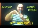 Андрей Гризли и Вахтанг - Generation (NEW!) 18