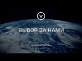 ВЫБОР ЗА НАМИ - Документальный фильм 2016 запрещенный к показу !