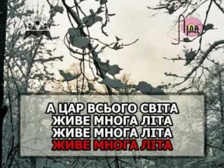 СТАРИЙ РІК МИНАЄ — караоке Українська народна пісня Ukrainian folk song karaoke
