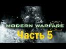 Прохождение игры Call of Duty Modern Warfare 2 Часть 5 Росомахи !