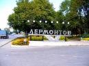 город Лермонтов Ставропольский край
