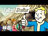Fallout Shelter Прохождение - ВОЗВРАЩЕНИЕ С ПУСТОШИ (8 серия)