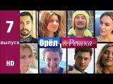 Орёл и Решка - ИЗРАИЛЬ / Сезон 1 серия 7 / 2011 / HD 1080p