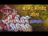 Srimad Bhagavad Gita - Chapter 1 - In Hindi