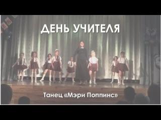 День учителя. Танец