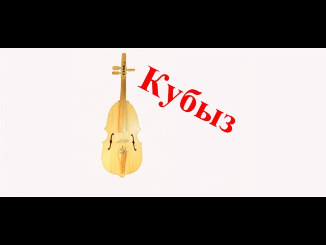 Кубыз д.ф. (удмуртский музыкальный инструмент)