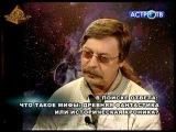 Андрей Скляров: Что такое мифы?  (В поиске ответа)