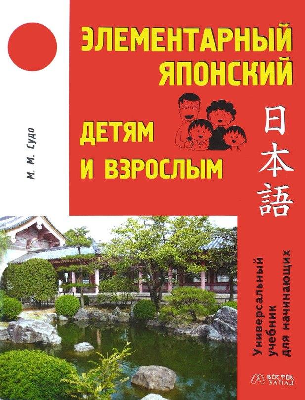 Дополнительное пособие по японскому языку для начинающих