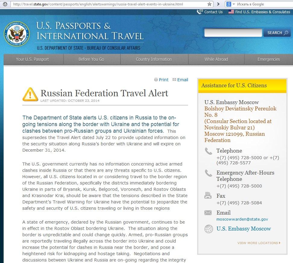 Государственный департамент США предупредил американцев об опасности в Ростовской области