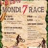 Мультигонка Mondi Race 2015