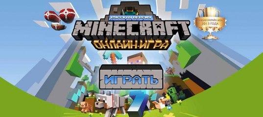 Скачать онлайн игру minecraft 2 бесплатно без регистрации ведьмак ролевая игра