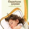 Детские кровати на заказ от Сказочного дерева
