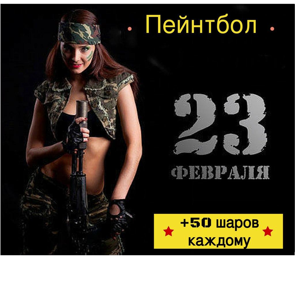 Афиша Тамбов 23 февраля. Все на ПЕЙНТБОЛ