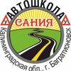 """Автошкола """"САНИЯ"""" г. Багратионовск"""
